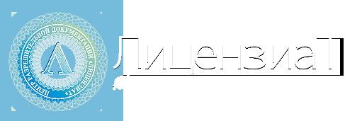 Центр разрешительной документации «ЛицензиаТ»