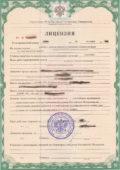 Лицензия ФСБ (гостайна)