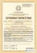 Сертификат ГОСТ РПО 2016:2018 (РОСС RU.31512.НРПО)