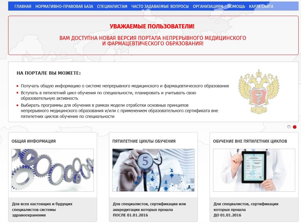 7 простых шагов для регистрации в системе НМО