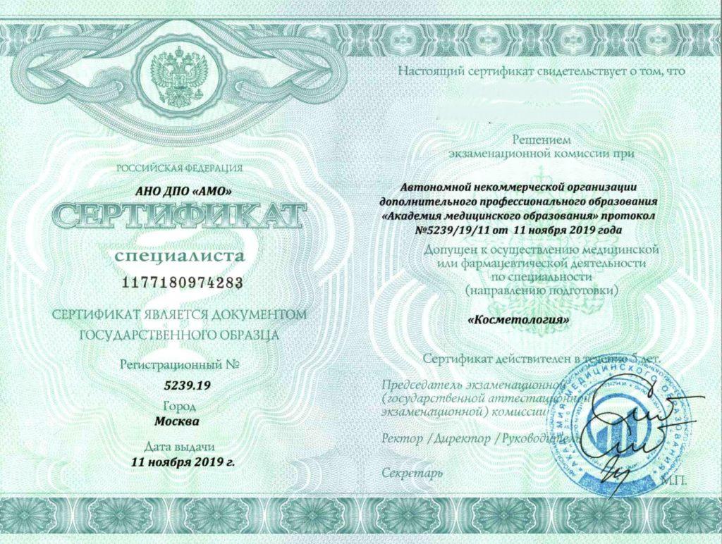 Примеры выданных сертификатов специалистов в 2019 - 2020 годах