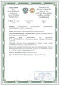 Примеры оформленных лицензий