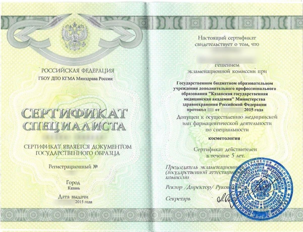 До 30 декабря - открыта запись в группу сертификационного цикла повышения квалификации по направлениям: дерматовенерология, косметология, профессиональная переподготовка.