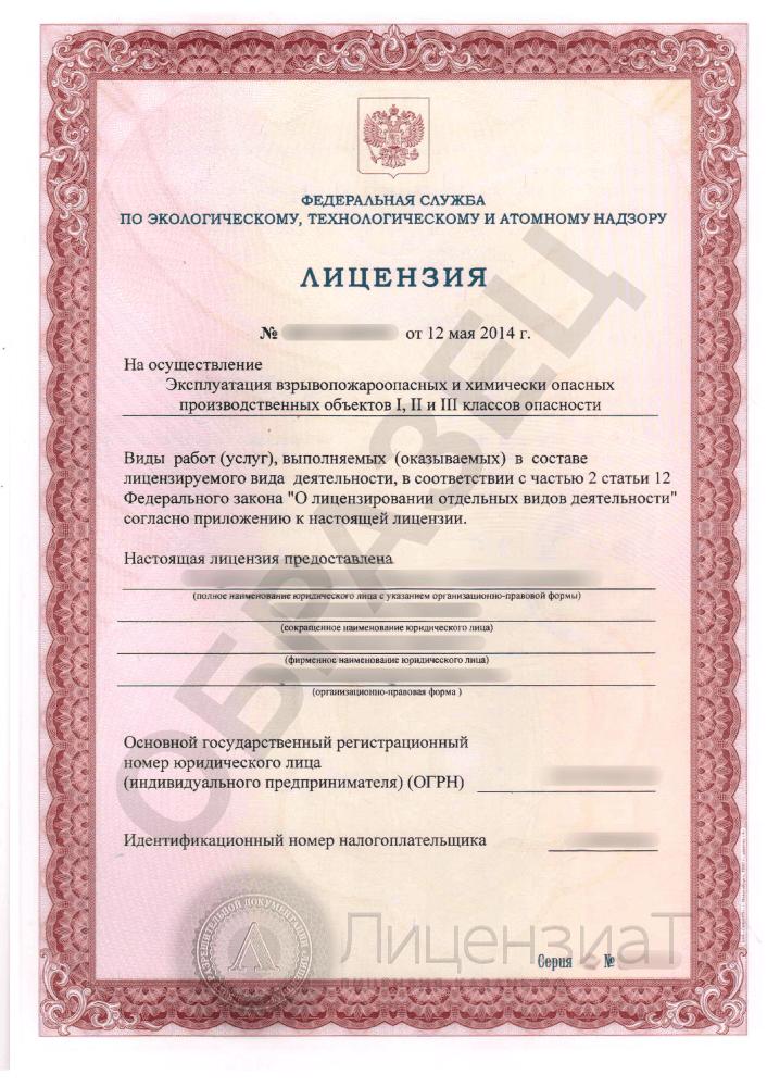 Образец лицензии ОПО