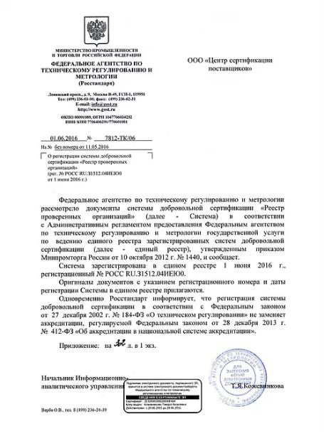 Предупреждаем о мошеннических действиях с документами с применением названий ГОСТ РПО 2016:2019