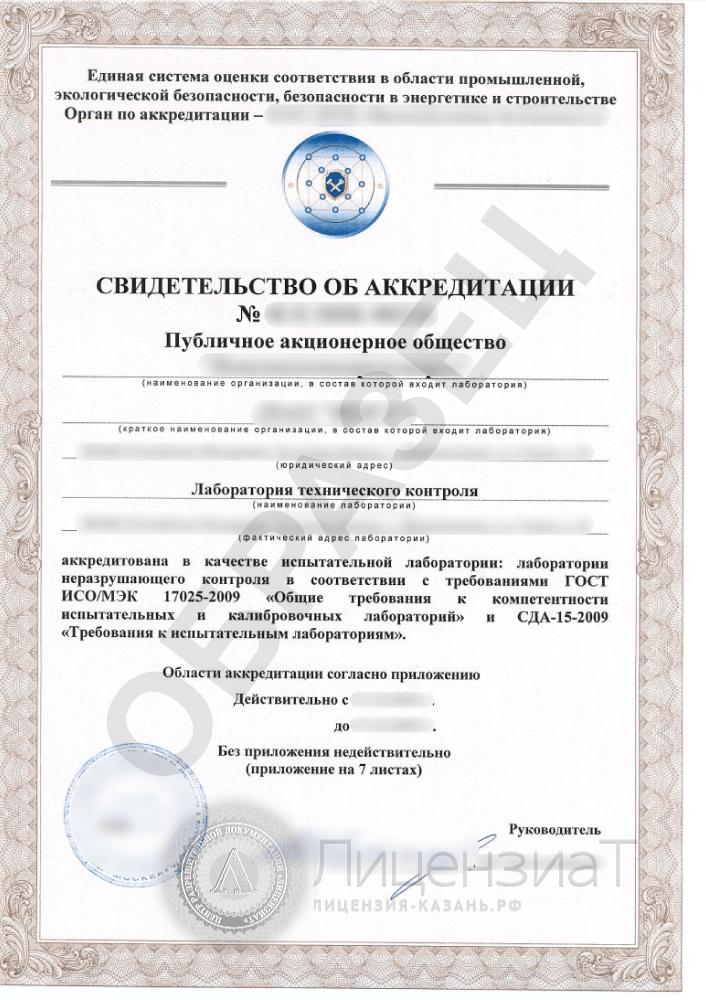 Свидетельство об аккредитации лаборатории НК