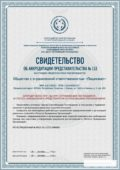 Сертификат ГОСТ РПО 2016:2019 (РОСС RU.31512.НРПО)