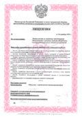 Аренда оборудования, необходимого для получения лицензии МЧС в 2021 году