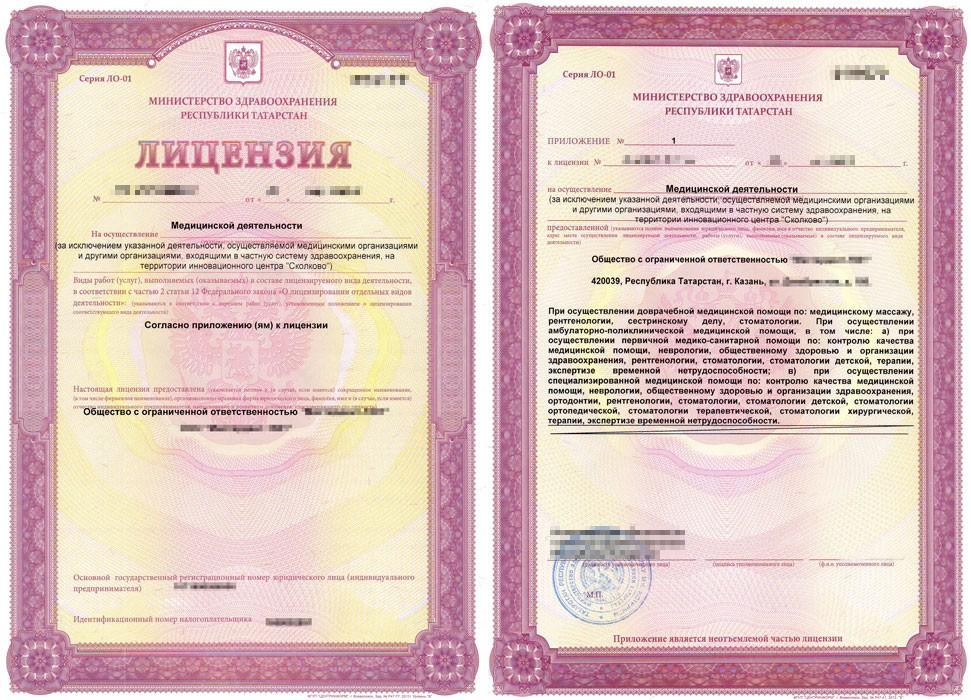 Лицензирование Рособрнадзор Документы к лицензированию перечень