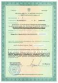 Переоформление лицензий медтехники 2014 г.