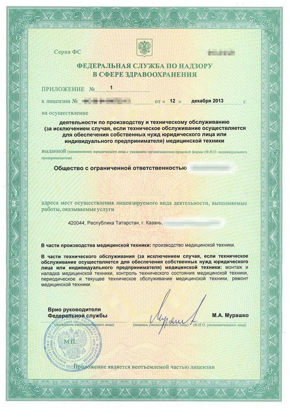 образец заявления на переоформление лицензии ростехнадзора - фото 9