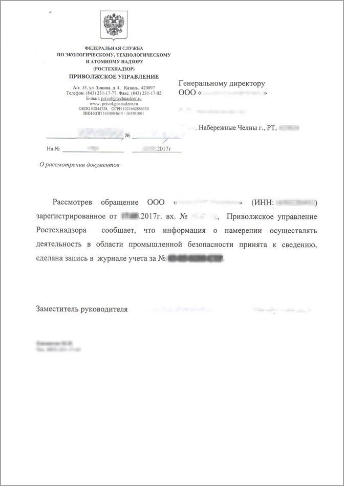 Внесение в реестр Ростехнадзора