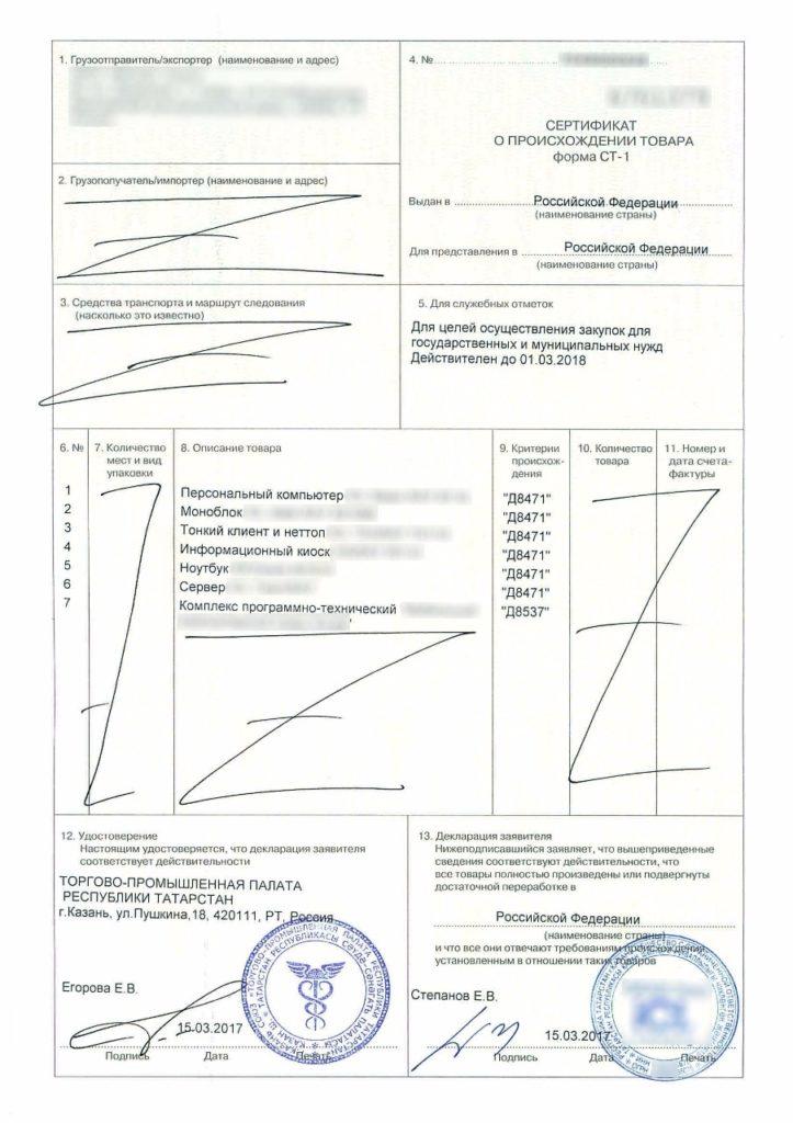 Сертификат страны происхождения товаров формы «СТ-1»
