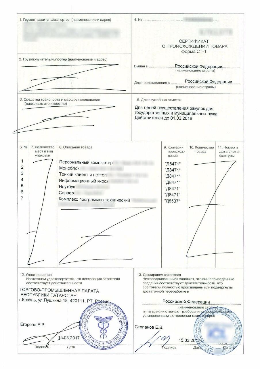 Импорт товаров сертификация шлем для мотоцикла сертификация