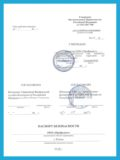 Паспорт безопасности / защищенности объекта