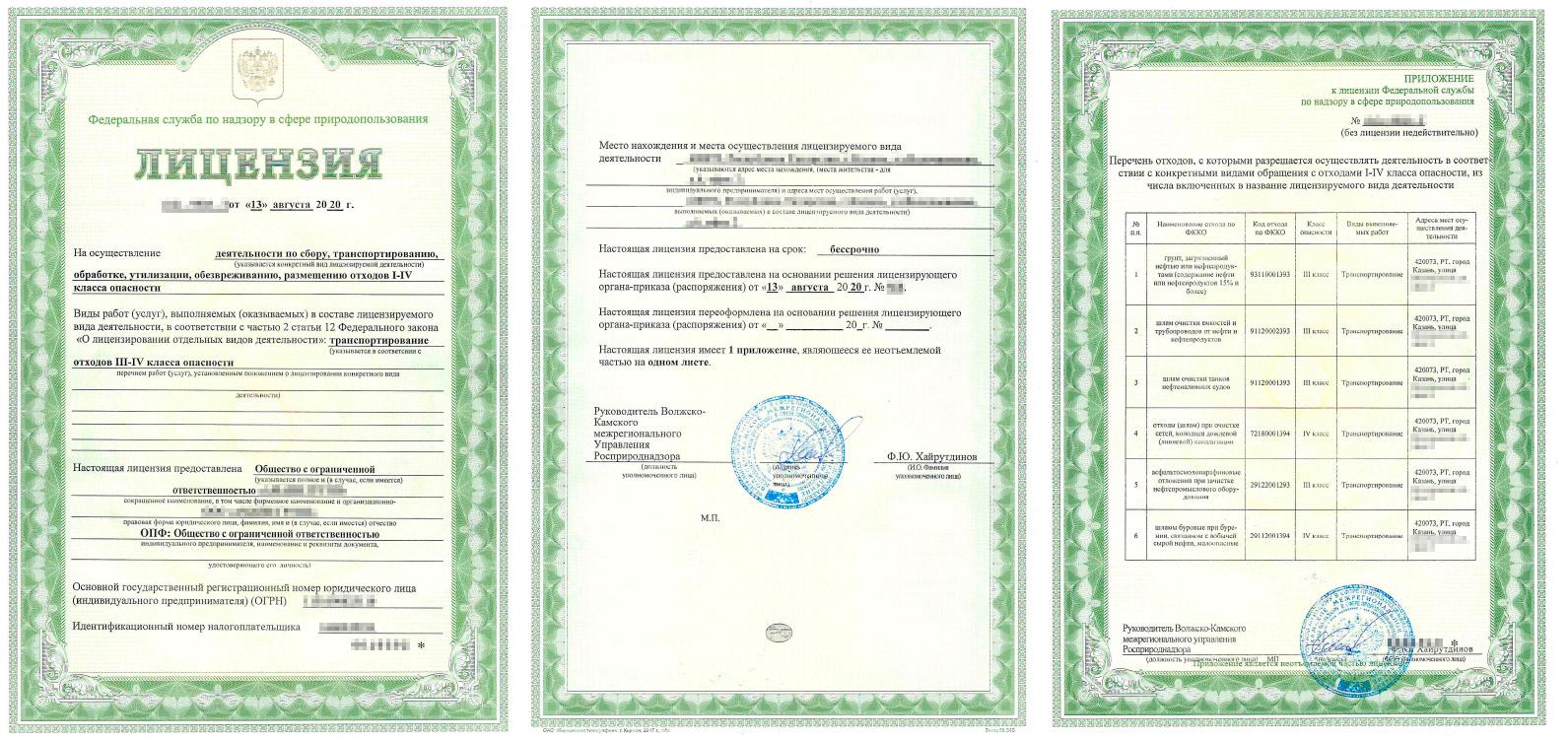 Лицензия Росприроднадзора на сбор, транспортировку и размещение отходов 1-4 класса опасности под ключ
